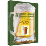 如何缔造伟大的啤酒:经典风格啤酒的终极酿造指南