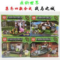 我的世界兼容乐高我的世界积木18014 8-12岁7男孩益智拼装玩具我的世界战马之城益智
