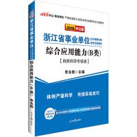 中公2018浙江省事业单位公开招聘分类考试专用教材综合应用能力B类