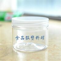 塑料瓶塑料罐子密封罐透明食品罐干果坚果药材茶瓶花药花肥罐瓶子