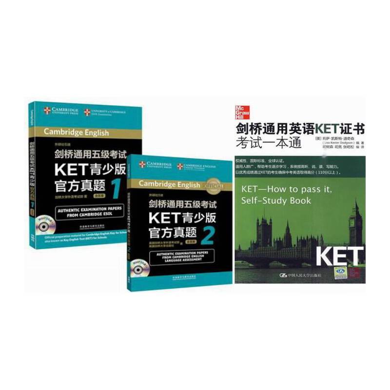 KET青少版官方真题 剑桥通用五级考试KET青少版官方真题1、2+剑桥通用英语KET证书考试一本通 套装3本