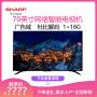 夏普(SHARP) LCD-70SU575A 70英寸 4K超高清LED 网络WIFI 超薄 智能液晶平板电视