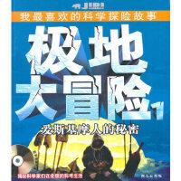 【旧书二手书9成新】极地大冒险(1)爱斯基摩人的秘密(附赠VCD) 位梦华著 9787807166863 北京日报出版