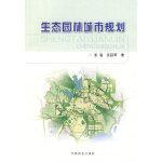 生态园林城市规划 王浩 9787503851148