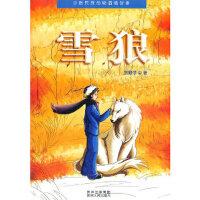 雪狼 刘殿学著 贵州人民出版社 9787221097842