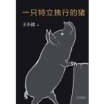 一只特立独行的猪(电子书)