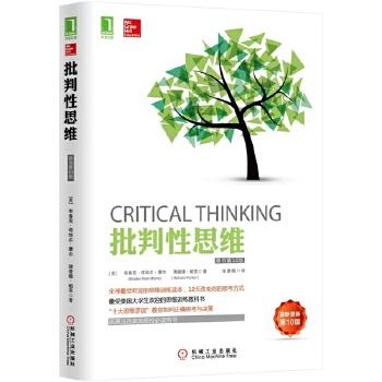 批判性思维(pdf+txt+epub+azw3+mobi电子书在线阅读下载)