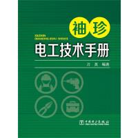 袖珍电工技术手册