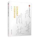 经济集聚与中国城市发展(纪念改革开放四十周年丛书)