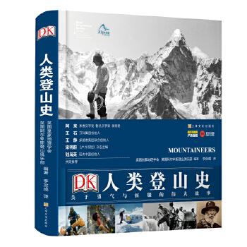 DK人类登山史:关于勇气与征服的伟大故事 全景史诗式百科全书;一本书了解人类征服地表高峰、挑战自我极限的成就与牺牲