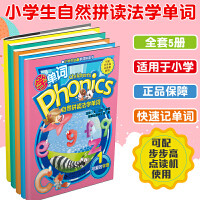 正版书籍 自然拼读法学单词Childrens Phonice5本套少儿幼儿英语启蒙教材 小学生单词书 儿童宝宝英语拼读