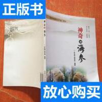 [二手旧书9成新]神奇的海参 /乔洪明;姜宗明 山东大学出版社