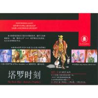 【二手旧书9成新】塔罗时刻(随书附赠《文艺复兴塔罗牌》) 迪奥 9787106022112 中国电影出版社