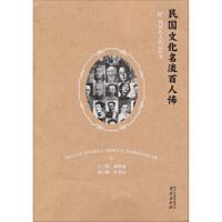 民国名人传记丛书:民国文化名流百人传