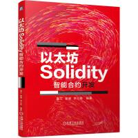 以太坊Solidity智能合约开发 嘉文 管健 李万胜 从零开始Solidity程序开发教程书籍 Solidity语言