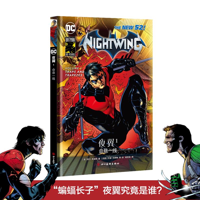 夜翼1 命悬一线 蝙蝠侠不在哥谭,夜翼能独当一面吗?