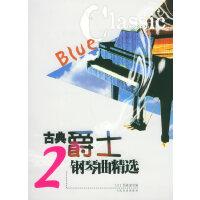 古典爵士钢琴曲精选(2)