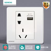 西门子睿致开关插座面板10a五5孔USB电源插座面板86型