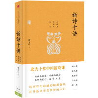 新诗十讲--2015中国好书