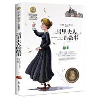 居里夫人的故事 儿童文学读物彩图美绘版小学生三四五六年级7-9-10-12岁课外阅读书籍青少年必读名著故事书