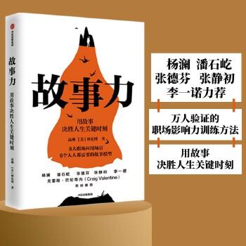 故事力(pdf+txt+epub+azw3+mobi电子书在线阅读下载)