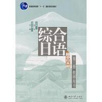 综合日语(第三册 教师用书) 彭广陆 9787301124246 北京大学出版社教材系列