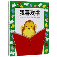 *【英国育婴杂志-安东尼.布朗作品】正版我喜欢书(精)少幼儿童绘本宝宝小孩子童话故事图画书籍0-2-3-4-5-6-8
