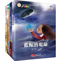 蓝鲸的眼睛 冰波 王一梅童话系列等全4册 小学生课外阅读书籍三五六年级必读读物 儿童文学7-9-10