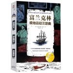 富兰克林极地远征三部曲(共3册)