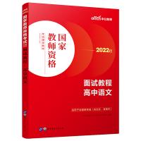 中公教育2019面试题型专项突破系列情景应变题