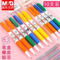 晨光自动铅笔0.5小清新女卡通小学生可爱写不断活动铅笔0.7儿童学习2比米菲考试铅芯套装糖果色文具用品批发