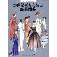 20世纪西方女装史经典图鉴