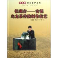 非物质文化遗产丛书 铁观音:安溪乌龙茶传统制作技艺
