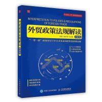 【按需印刷】-外贸政策法规解读(图解版)