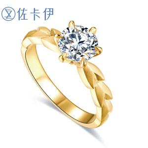佐卡伊18k金钻戒六爪钻石求婚结婚戒指女定制麦穗系列 珠宝首饰