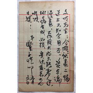 丰子恺(信稿)