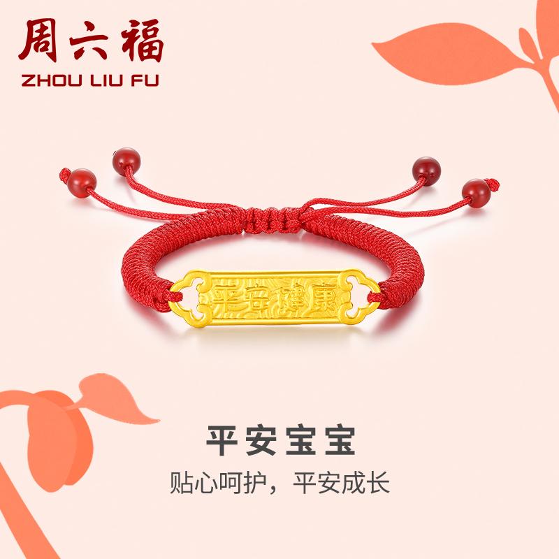 周六福 珠宝黄金转运珠儿童宝宝平安健康足金红绳 定价AD174035 寓意平安健康