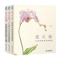 【正版】花之绘 1-3套装3册 38种花的自然之美 38种花的色铅笔图绘 二十四节气花卉的色猫咪萌彩绘彩铅绘画自学 色