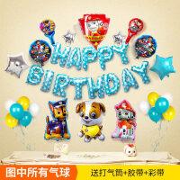 生日气球套餐宝宝周岁儿童生日派对布置装饰用品卡通字母铝膜气球