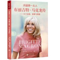 布丽吉特 马克龙传――关于自由、爱情与真我 玛埃尔・布兰(Maelle Brun) 9787500158370 中译出