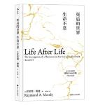 死后的世界(精装):生命不息 [美] 雷蒙德・穆迪 (Raymond A.Moody) ,译者:林宏涛 浙江人民出版社