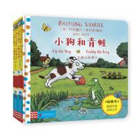 多元智能纸板书儿歌小故事系列(全2册):小猫和小羊/小狗和青蛙