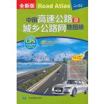 2019年中国高速公路及城乡公路网地图册