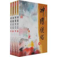 【旧书9成新】【正版包邮】神雕侠侣(全四册)(新修版)金庸广州出版社