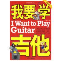 【旧书9成新正版现货包邮】我要学吉他(中学生版)(单书版)刘传,风华艺校9787103033081人民音乐出版社