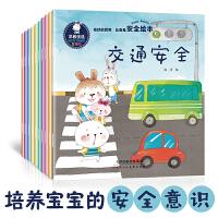 比奇兔安全绘本(共10册)/奇妙的世界 3-4-5-6岁少幼儿童启蒙认知绘本卡通图画书 幼儿园宝宝成