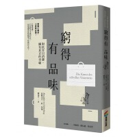 现货穷得有品味(三版) 港台原版 阙旭玲 商周出版 流行读物