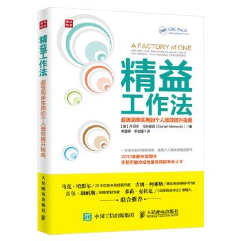 精益工作法 超级简单实用的个人绩效提升指南 企业管理书籍 时间管理