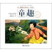 童趣(附光盘)/民国老课本