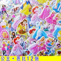 白雪公主迪士尼儿童卡通贴画芭比娃娃女孩幼儿园奖励立体小粘贴纸